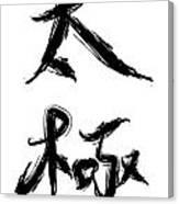 Tai Chi Character Canvas Print