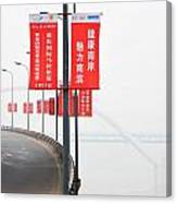 Urban Road In China Canvas Print