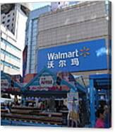 Walmart In China Canvas Print