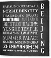 Beijing Famous Landmarks Canvas Print