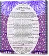Sukkot-ushpizin Prayer- The Hosts... Canvas Print