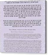 Hebrew Prayer- Shema Israel Canvas Print