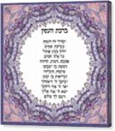 Hebrew Business Blessing Canvas Print