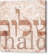 Shalom, Peace Canvas Print