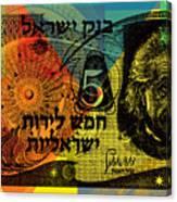 5 Israeli Pounds Banknote - Einstein Canvas Print