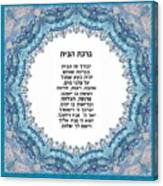 Hebrew Home Blessing Canvas Print