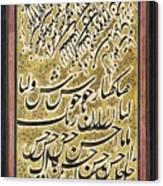 A Calligraphic Album Page Canvas Print