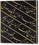 A Panel Of Calligraphy Canvas Print