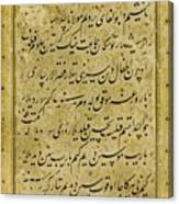 A Rare Calligraphic Panel Canvas Print