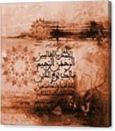 Alhamdo Lillah 0332 Canvas Print