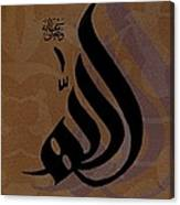 Allah Almighty Canvas Print