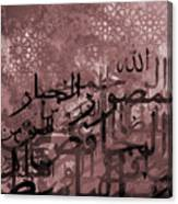Allah Names Canvas Print