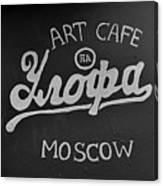 Art Cafe Sign Canvas Print