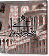 Baha'i Arc 2 Canvas Print