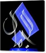 Beauty - Al Jamal In Arabic Canvas Print