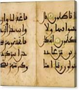 Bifolium In Maghribi Script Canvas Print