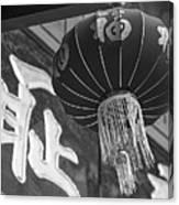 Boston Chinatown Lantern Boston Ma Black And White Canvas Print