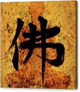 Butsu / Buddha Painting 2 Canvas Print