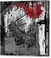 Calligraphy Art 5301 Canvas Print