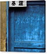 China Door Canvas Print