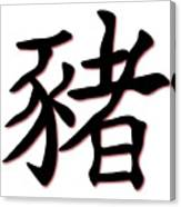 Chinese Text For Pig Canvas Print