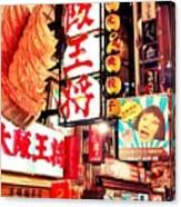 Downtown Osaka Japan  Canvas Print