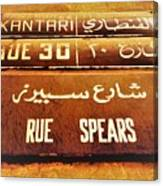 Famous Rue Spears In Beirut  Canvas Print