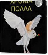Happy Birthday Barn Owl Greek Canvas Print