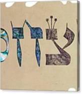Hebrew Calligraphy- Isaac Canvas Print