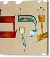 Hebrew Calligraphy- Jacob Canvas Print