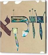 Hebrew Calligraphy- Jezekiel Yechezkiel Canvas Print