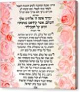Hebrew Prayer For The Mikvah- Immersion Canvas Print
