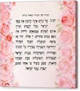 Hebrew Prayer For The Mikvah-ribono Shel Olam Canvas Print