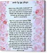 Hebrew Prayer For The Mikvah- Woman Prayer For Her Children Canvas Print
