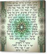 Hebrew Prayer For The Mikvah- Woman Prayer For Her Husband Canvas Print