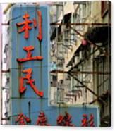 Hong Kong Sign 7 Canvas Print