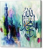 Islamic Calligraphy 330k Canvas Print
