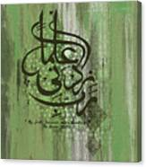 Islamic Calligraphy 77091 Canvas Print