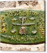 Jaffa, Libra Zodiac Street Sign  Canvas Print