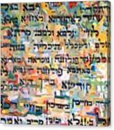 Kaddish After Finishing A Tractate Of Talmud Canvas Print