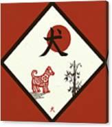 Kanji Dog On Red Canvas Print