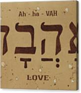 Love Word In Hebrew Typography Canvas Print