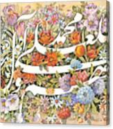 Mohammad Prophet Canvas Print