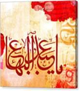 Name Of 'abdu'l-baha Canvas Print