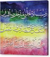 Quran 17.80 Canvas Print