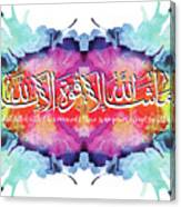 Quran 18.39 Canvas Print