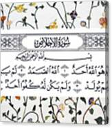 Qur'anic Surah Canvas Print