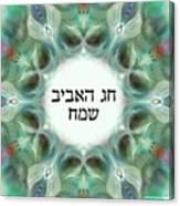 Shabat And Holidays- Passover Canvas Print