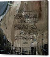 Sura E Fateha Canvas Print