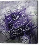 Sura E Ikhlas And Lohe Qurani Canvas Print